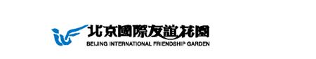 北京國際友誼花園 Beijing International Friendship Garden