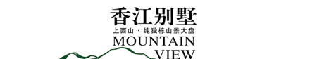 香江別墅 Mountain View