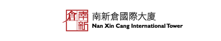 南新倉國際大廈 Nan Xin Cang International Tower